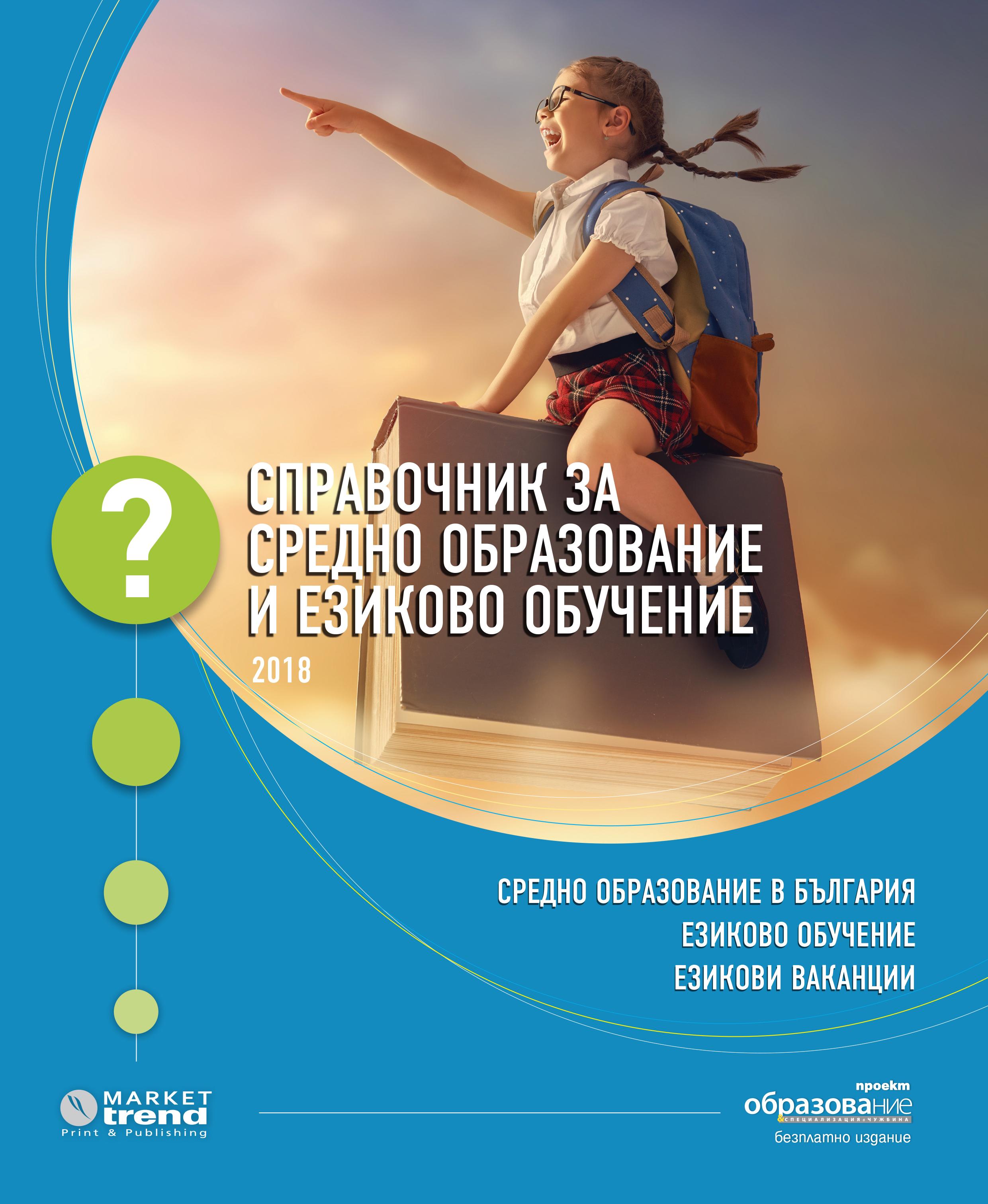 SchoolGuides-covers-BG_2018_