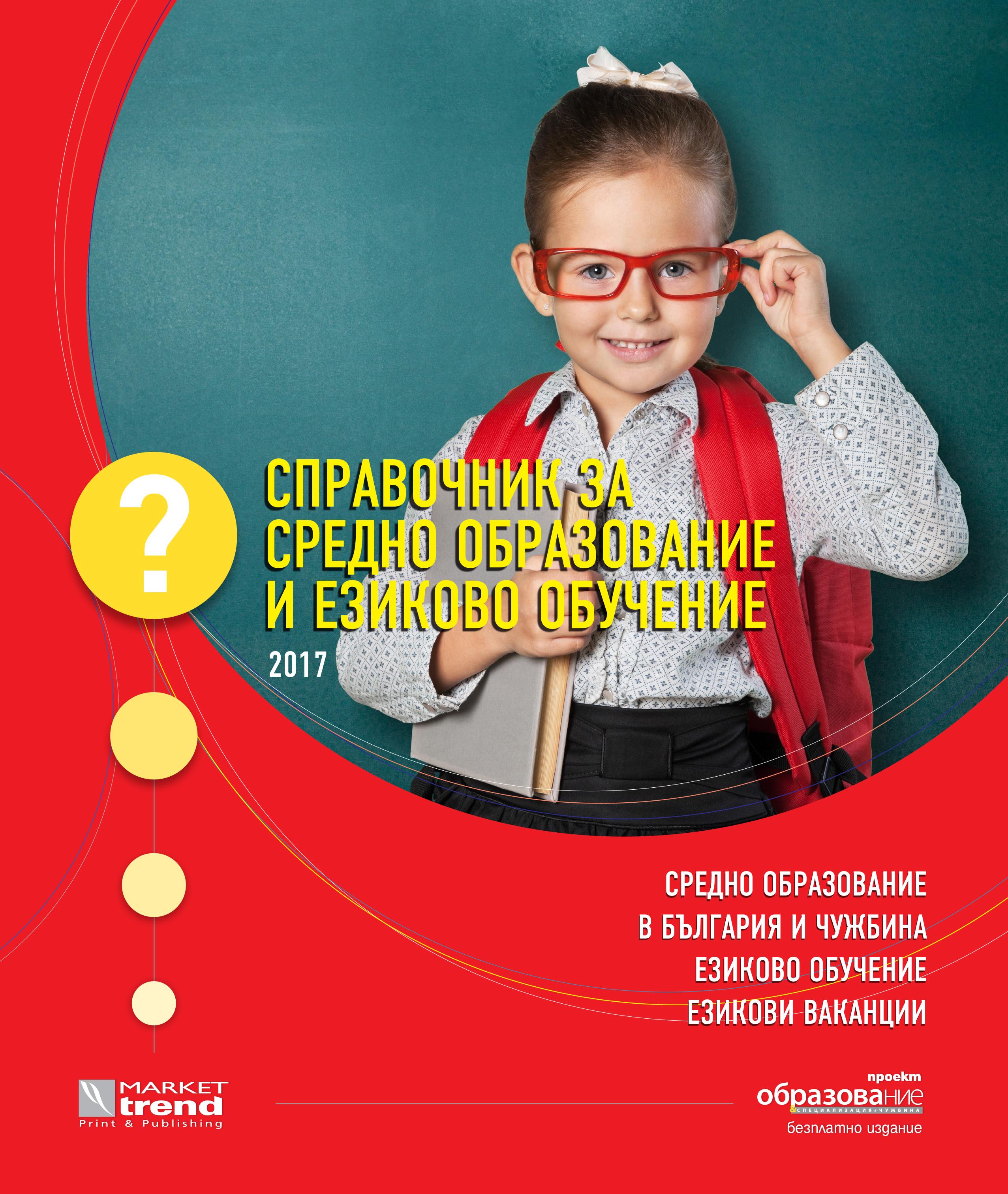 SchoolGuides_cover