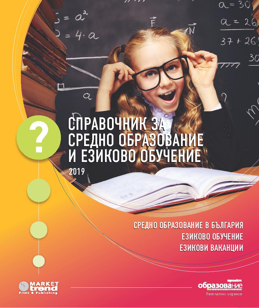 School_guide_cover_web