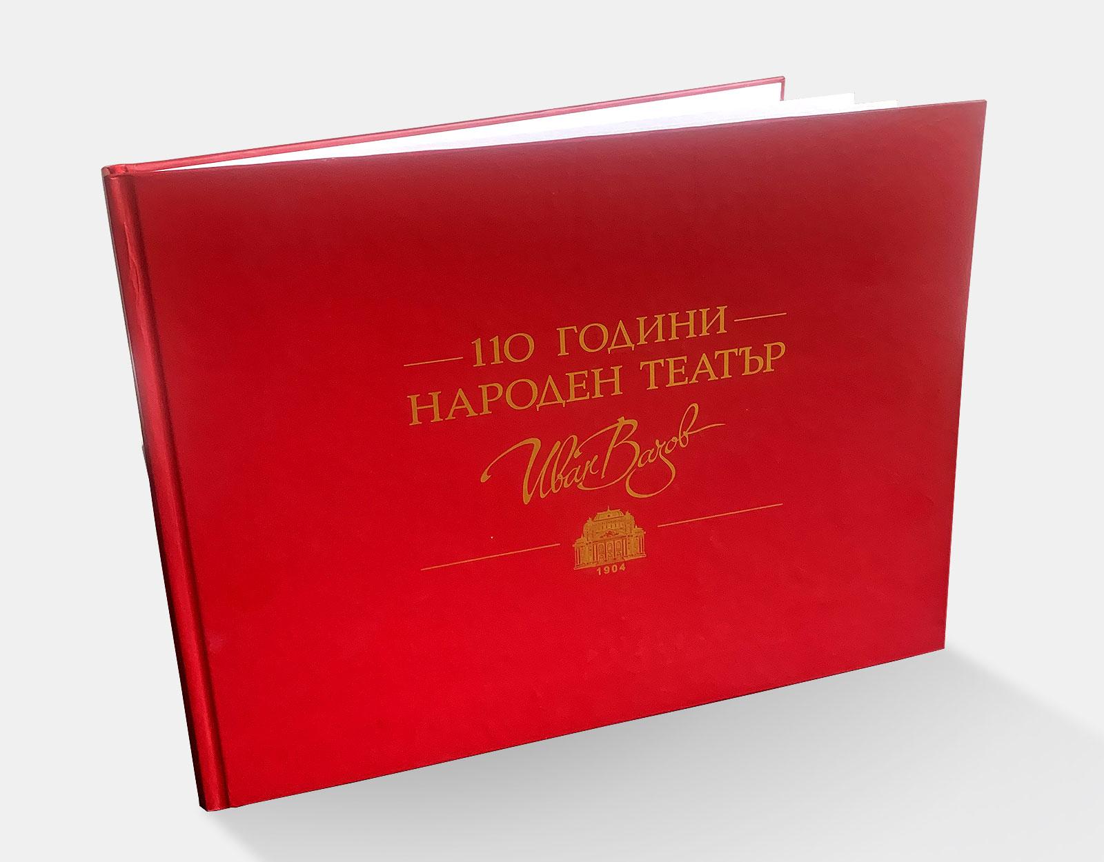 Книга/ Naroden teatyr Ivan Vazov