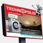 Билборд/ Siemens