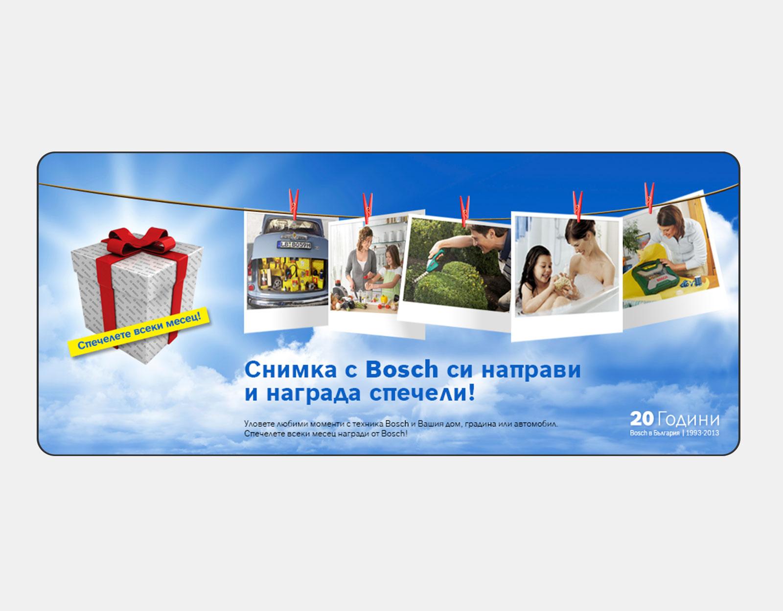 Банер/ Bosch