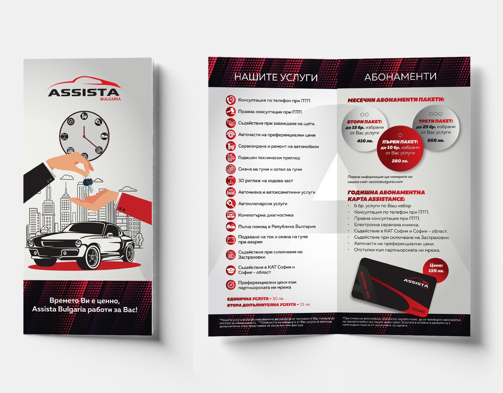 Брошура/ Assista