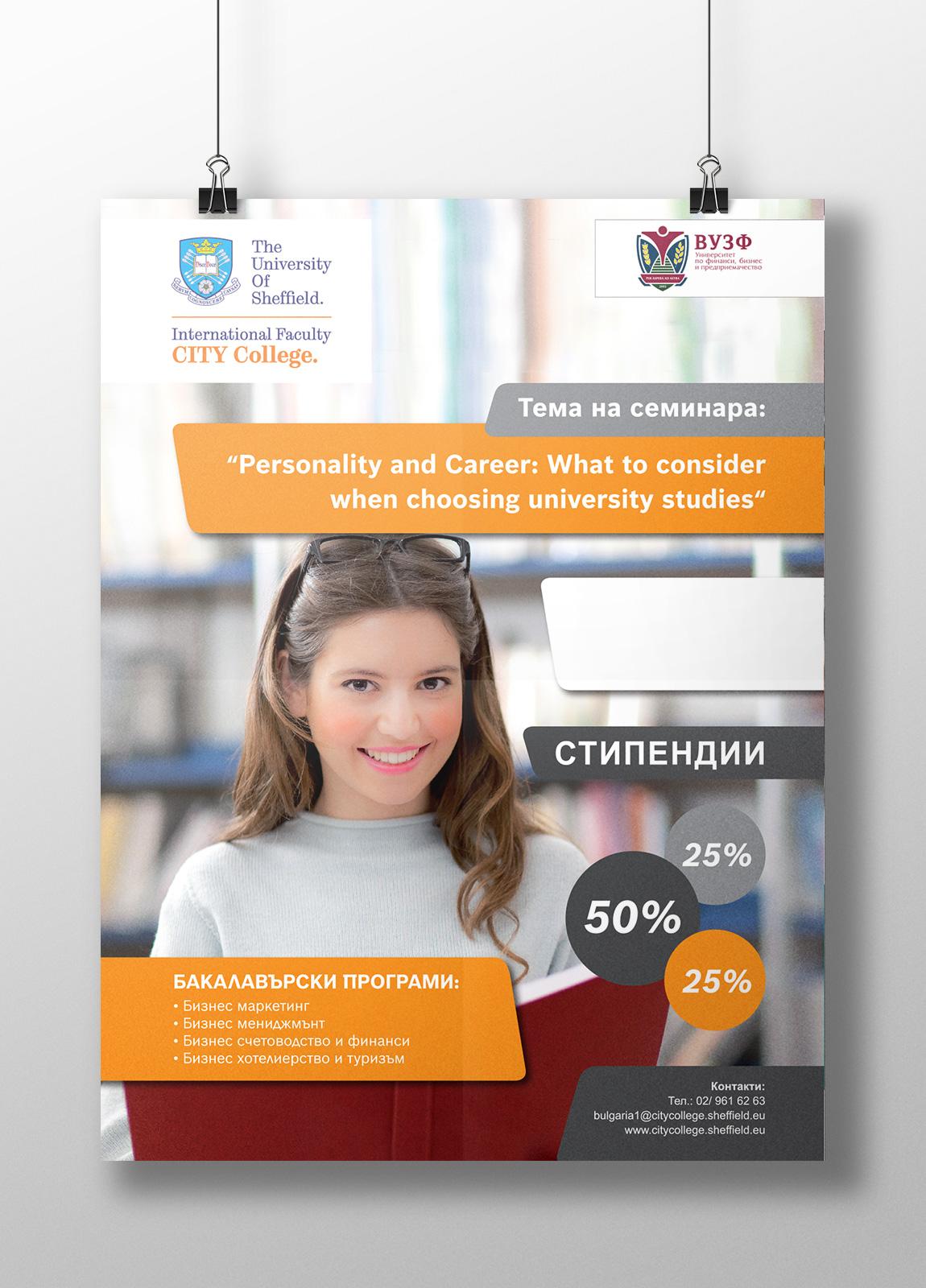 Плакат/ City College
