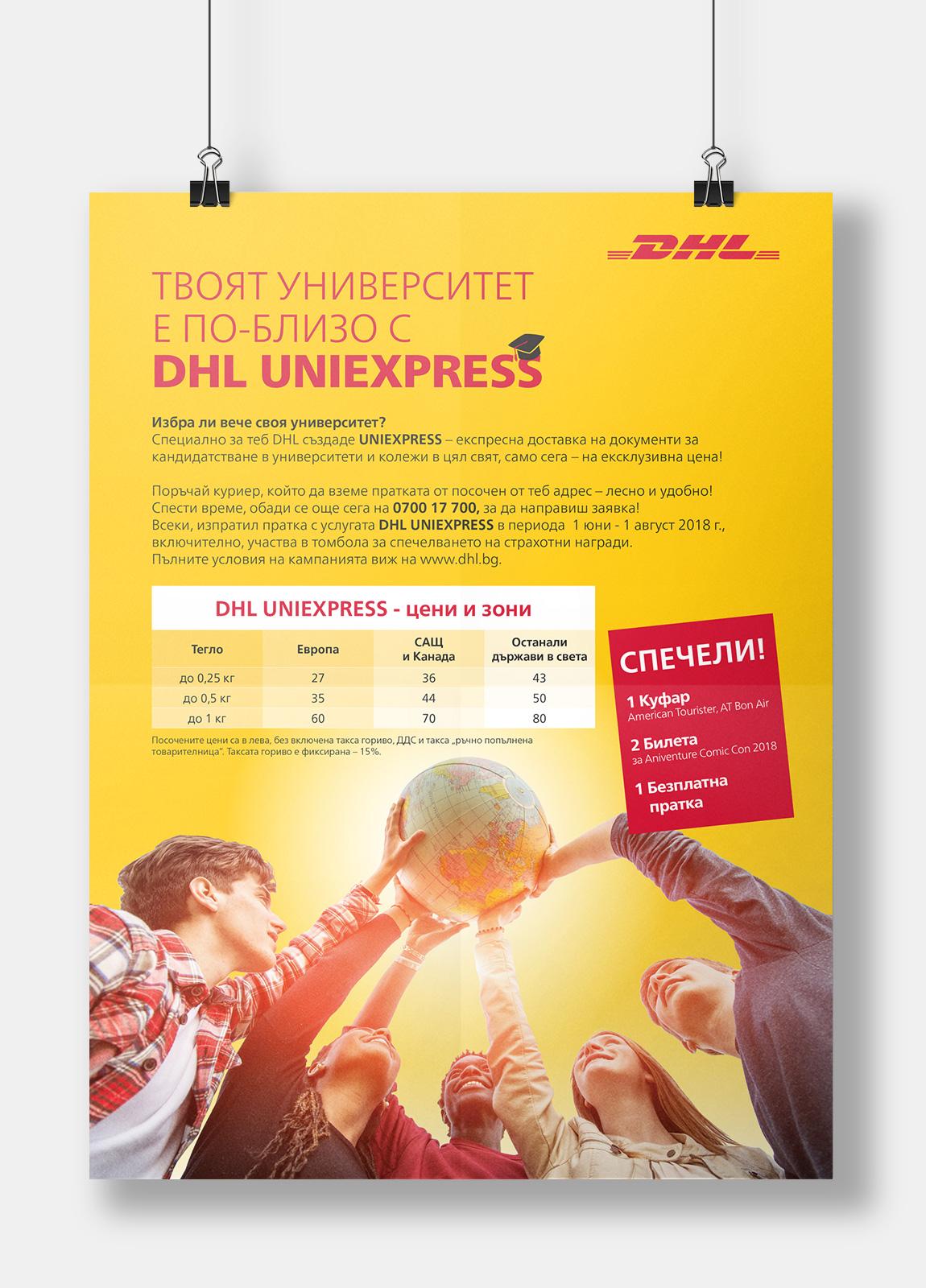 Плакат/ DHL