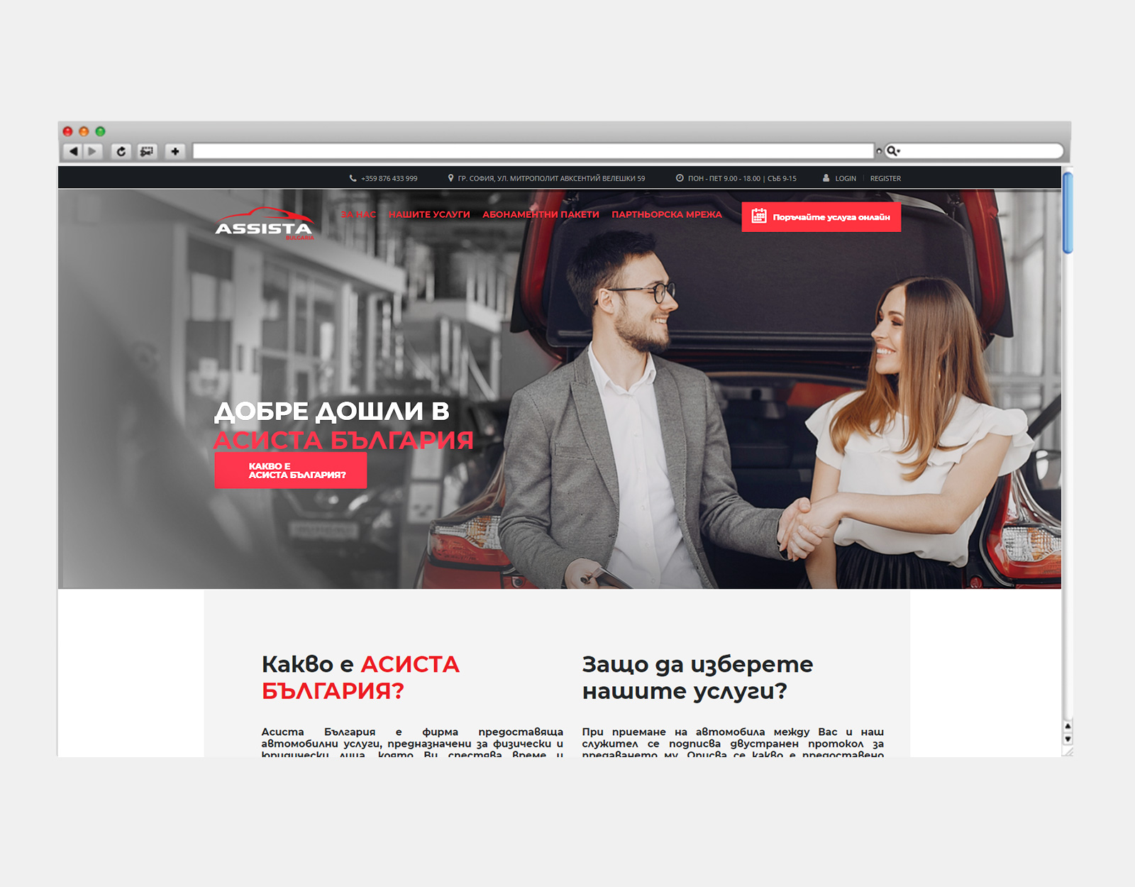 Уебсайт/ Assista