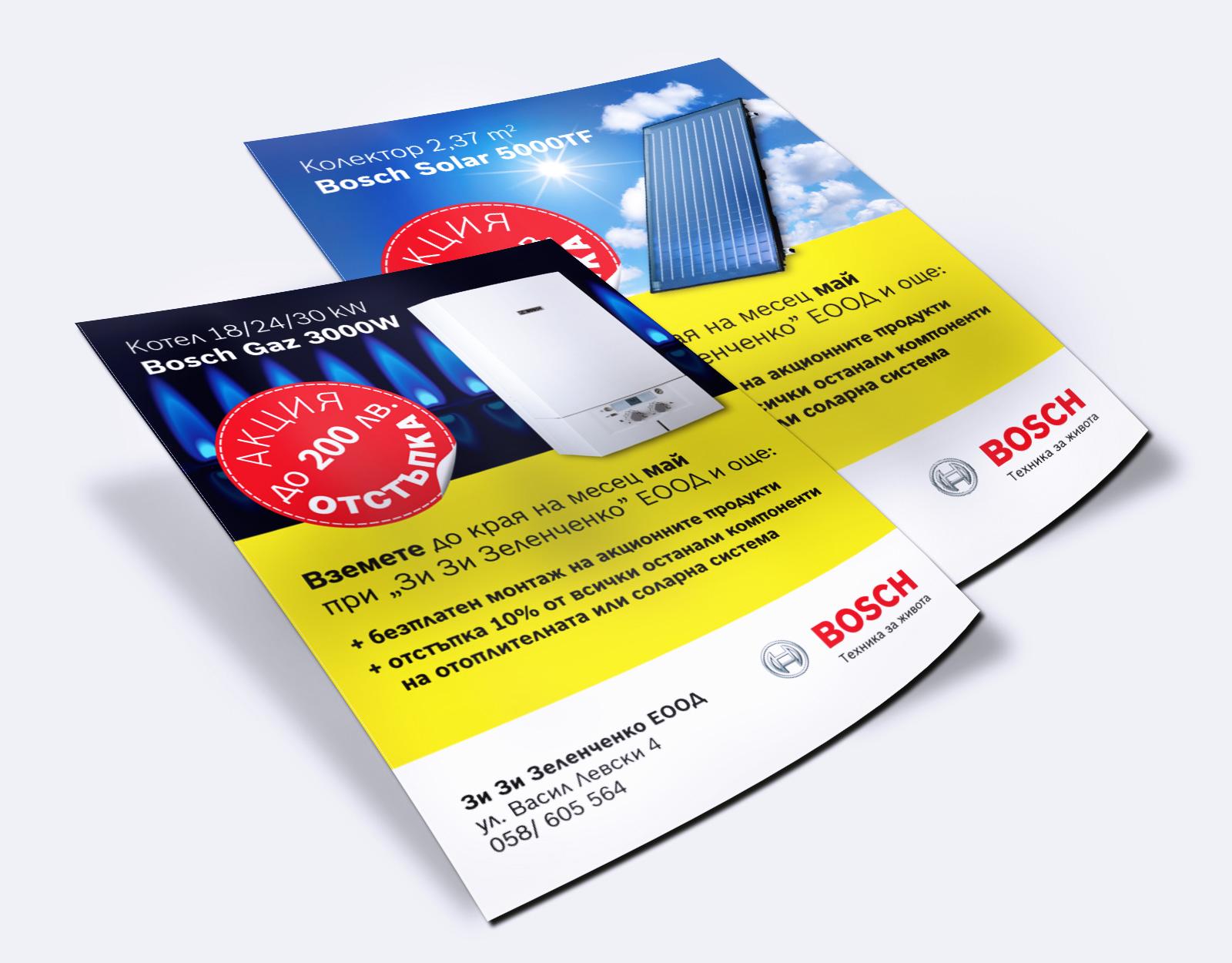 Флайер/ Bosch TT
