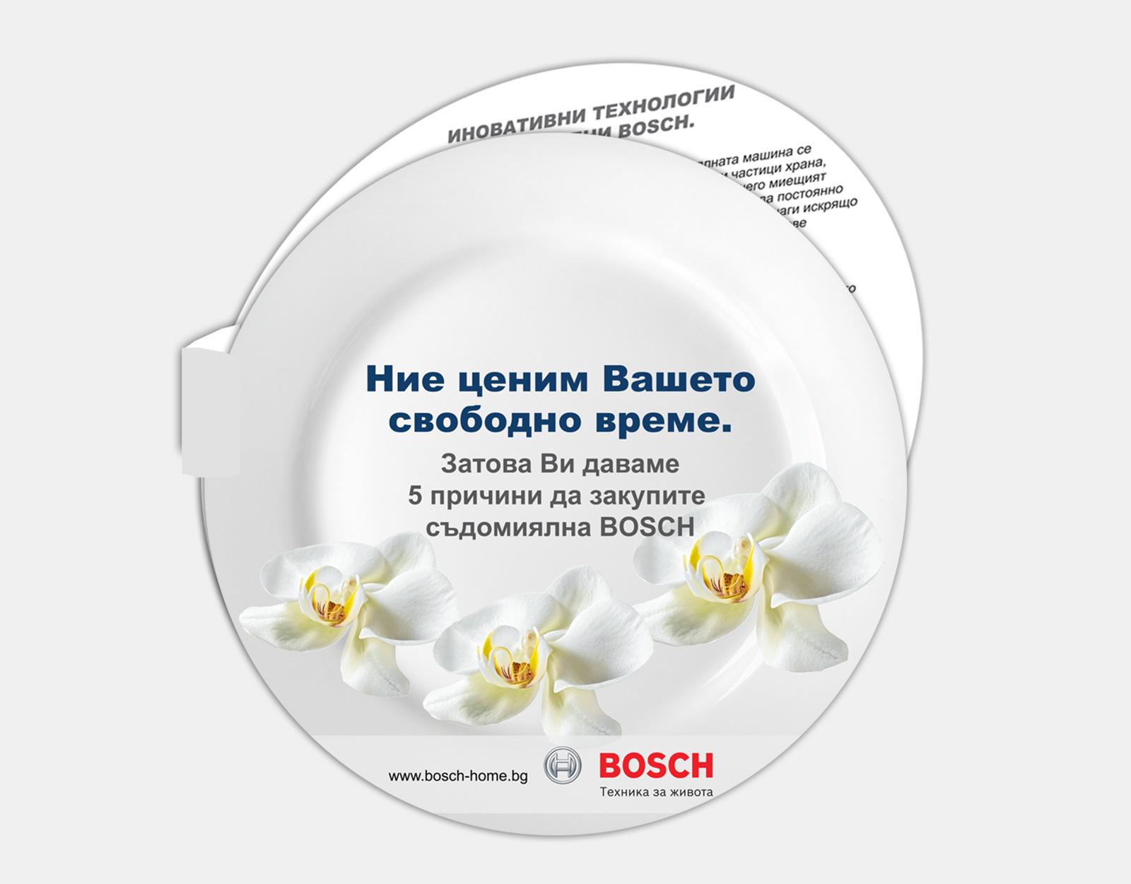 ПОС/ Bosch
