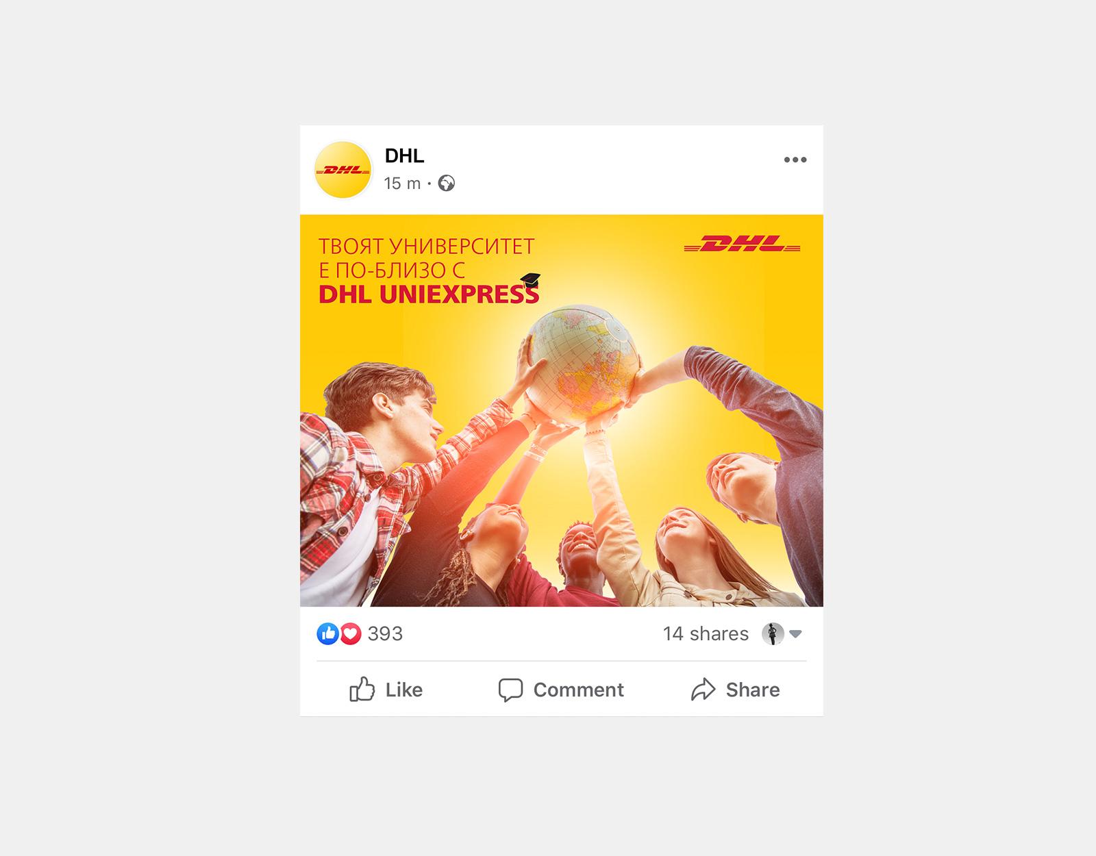Фейсбук пост/ DHL