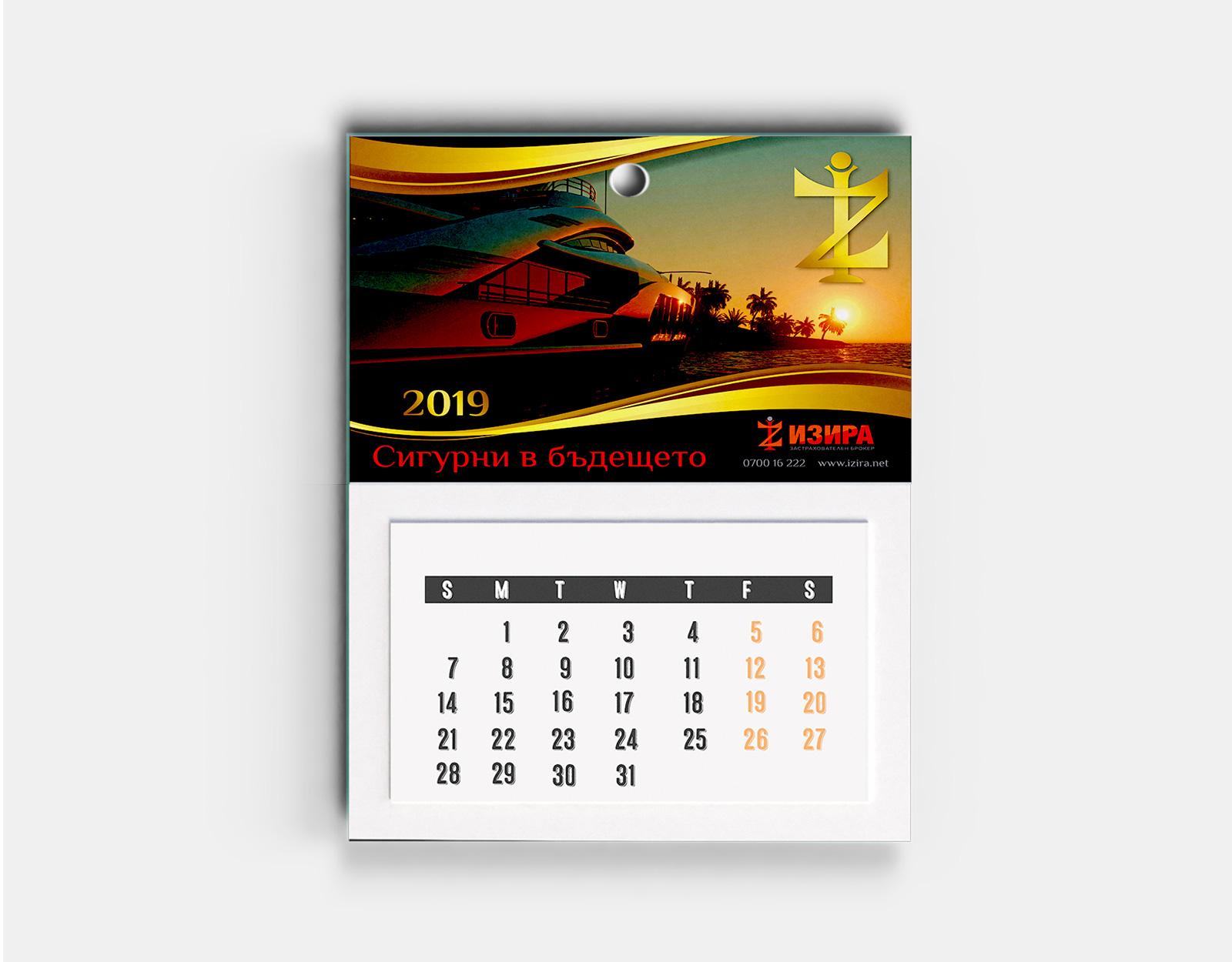 Календар/ Izira