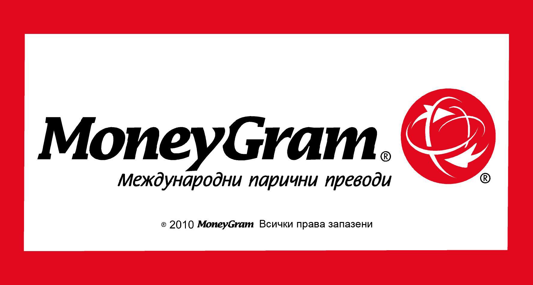 Събитие/ MoneyGram