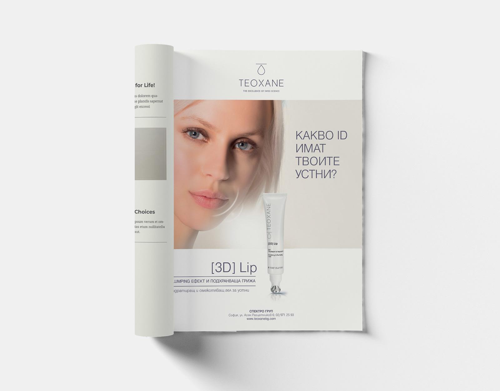 Рекламна визия за списание/ Spectro group